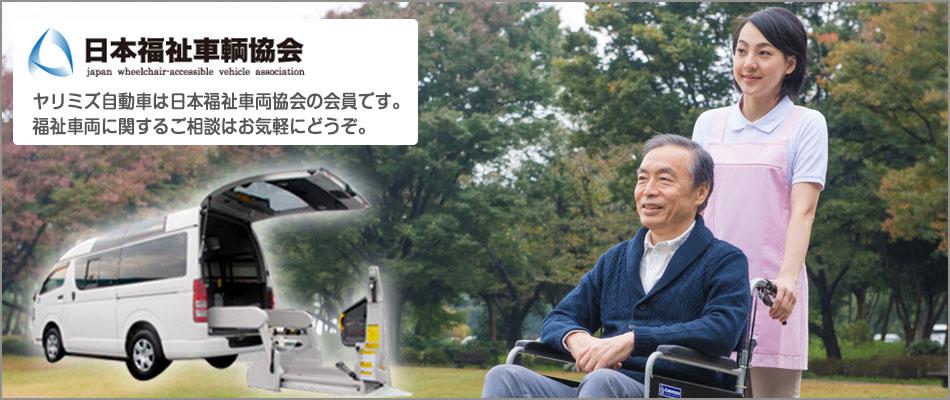 福祉車両販売|米沢市中古車販売のヤリミズ自動車