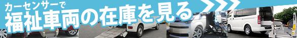 カーセンサーでヤリミズ自動車の福祉車両を見る|米沢市中古車販売のヤリミズ自動車