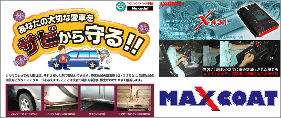 自動車メンテナンス|米沢市中古車販売のヤリミズ自動車
