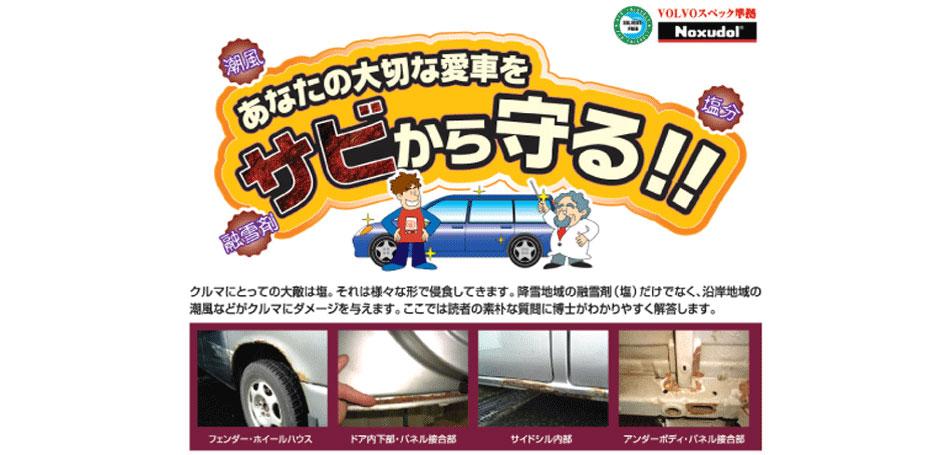 ノックスドール1|米沢市中古車販売のヤリミズ自動車
