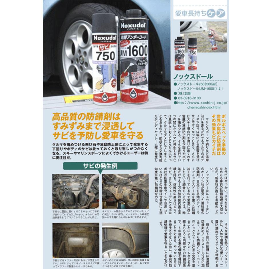 ノックスドール4|米沢市中古車販売のヤリミズ自動車