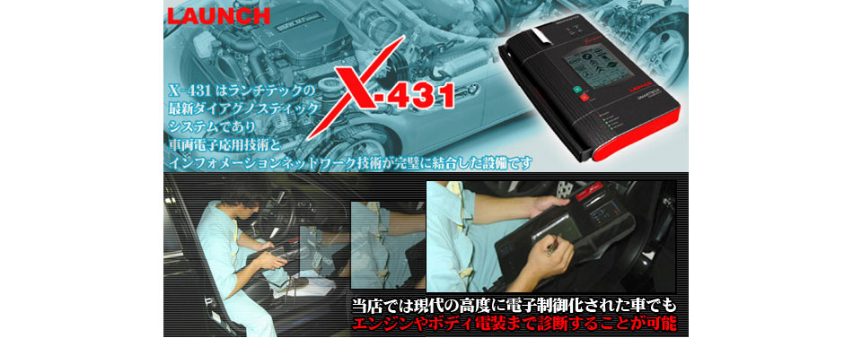 ヤリミズ自動車のX-431|米沢市中古車販売のヤリミズ自動車