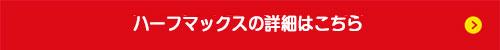 セブンマックスとは|米沢市中古車販売のヤリミズ自動車