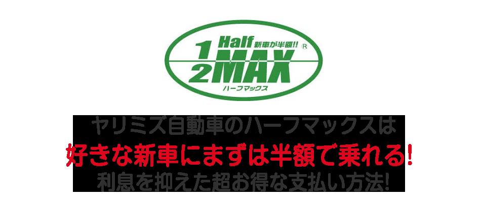 ハーフマックスとは|米沢市中古車販売のヤリミズ自動車