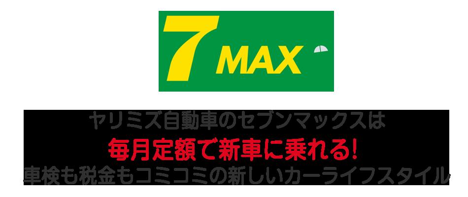 新車が月々1万円から乗れるセブンマックス|米沢市中古車販売のヤリミズ自動車