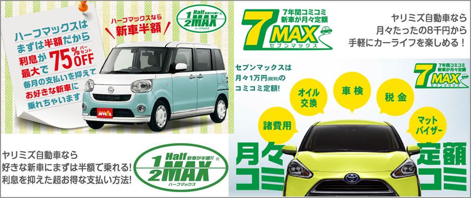 新車販売|米沢市中古車販売のヤリミズ自動車