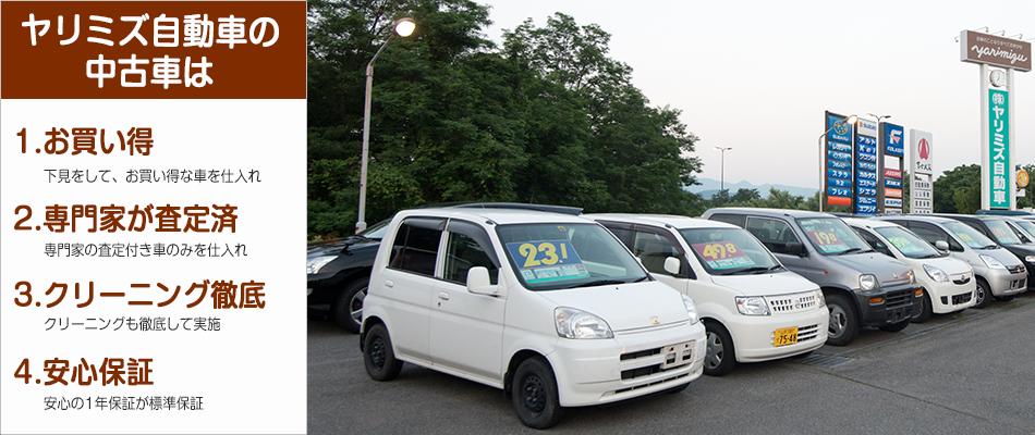 中古車販売|米沢市中古車販売のヤリミズ自動車