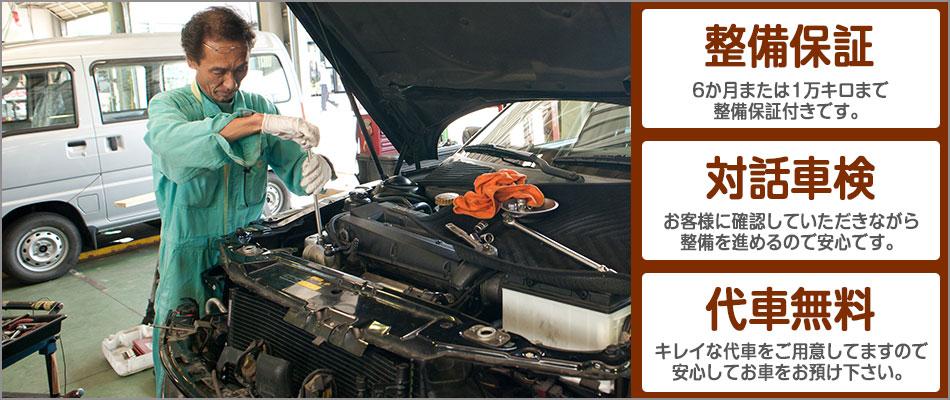 自動車車検|米沢市中古車販売のヤリミズ自動車