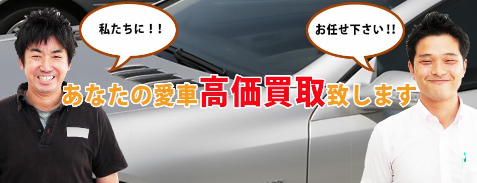 自動車高価買取|米沢市中古車販売のヤリミズ自動車