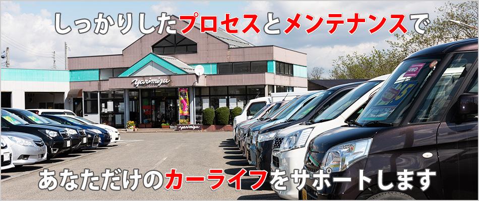 会社概要|米沢市中古車販売のヤリミズ自動車