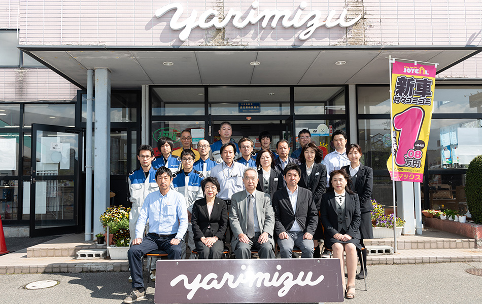 スタッフ紹介|米沢市中古車販売のヤリミズ自動車