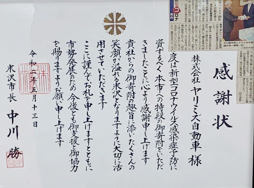 米沢市長からの感謝状