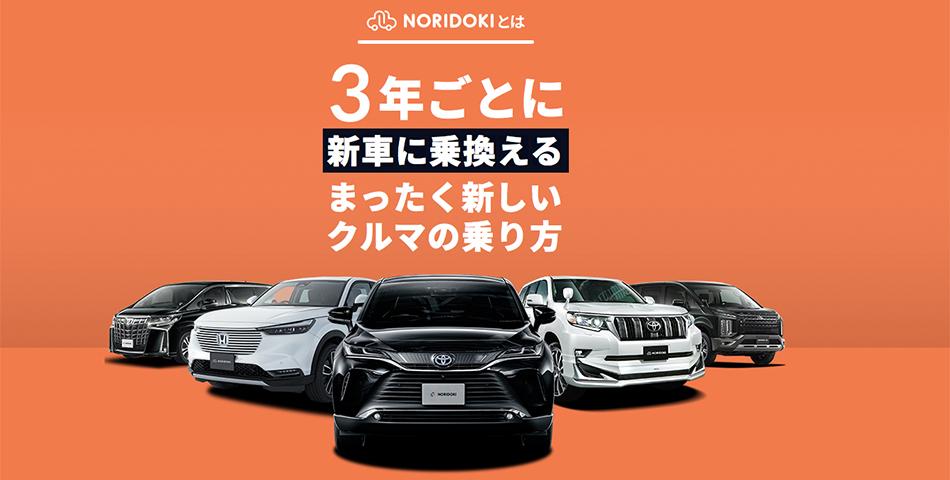 NORIDOKIとは|米沢市中古車販売のヤリミズ自動車